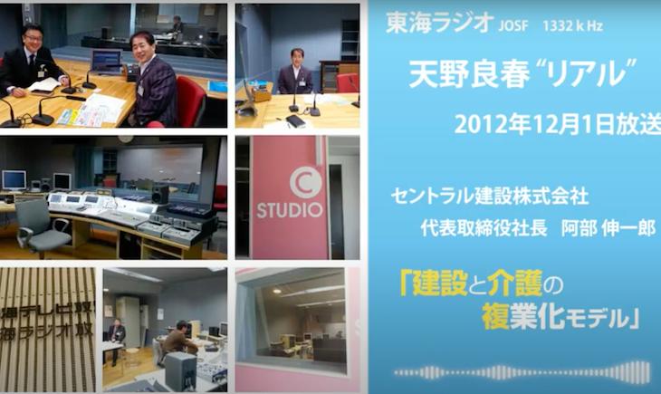 """東海ラジオ天野良春""""リアル"""""""