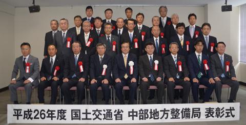 国土交通省中部地方整備局表彰式