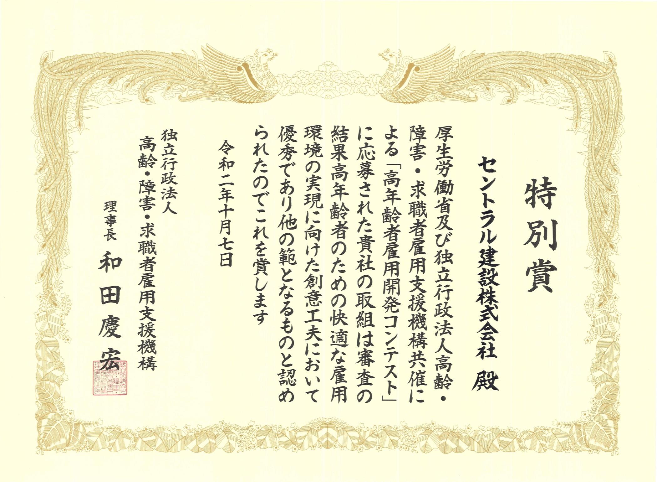 令和2年度高年齢者雇用開発コンテスト受賞