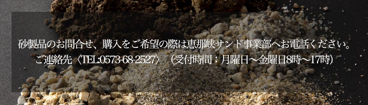 砂製品の購入連絡先について