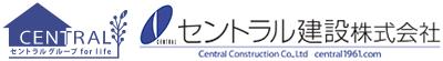 セントラル建設株式会社 | 公共工事から一般家庭のリフォームから介護まで